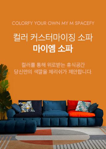 컬러 커스터마이징 소파 마이엠