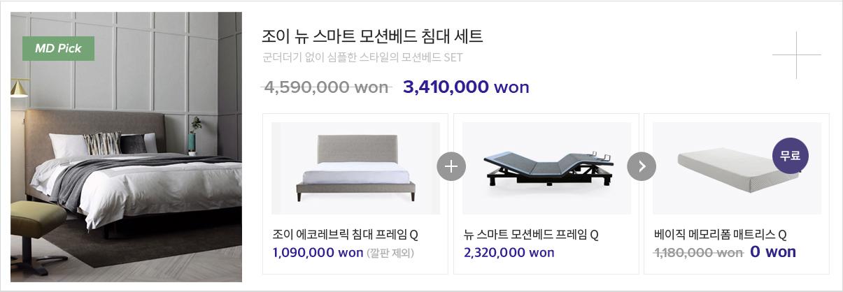 조이 뉴 스마트 모션베드 침대 세트