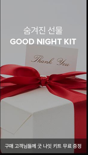 숨겨진 선물 GOOD NIGHT KIT